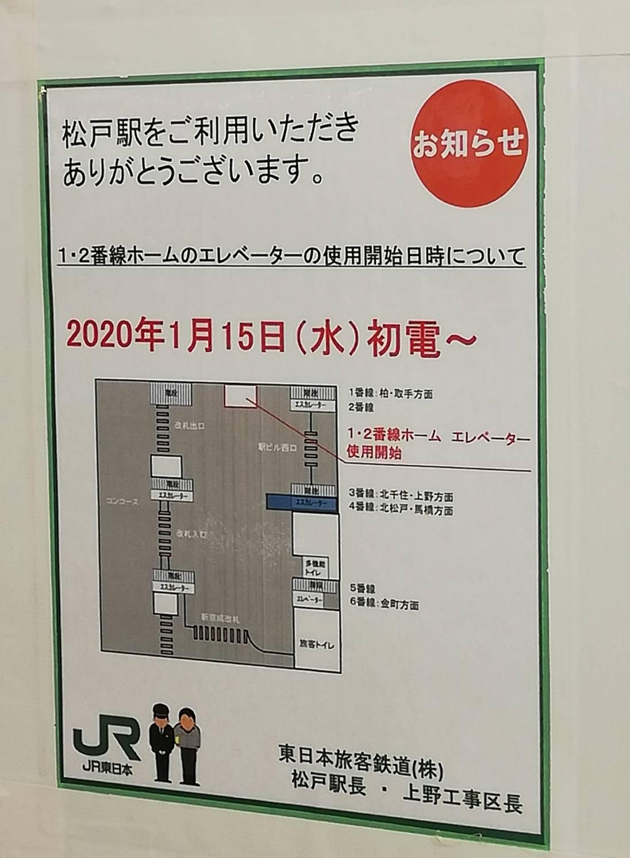 松戸駅エレベーター1番線2番線開始