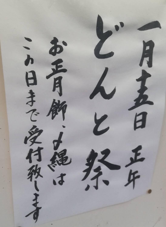 どんと祭松戸神社