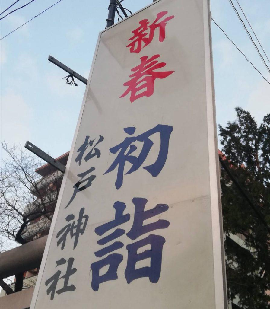 初詣松戸神社2020