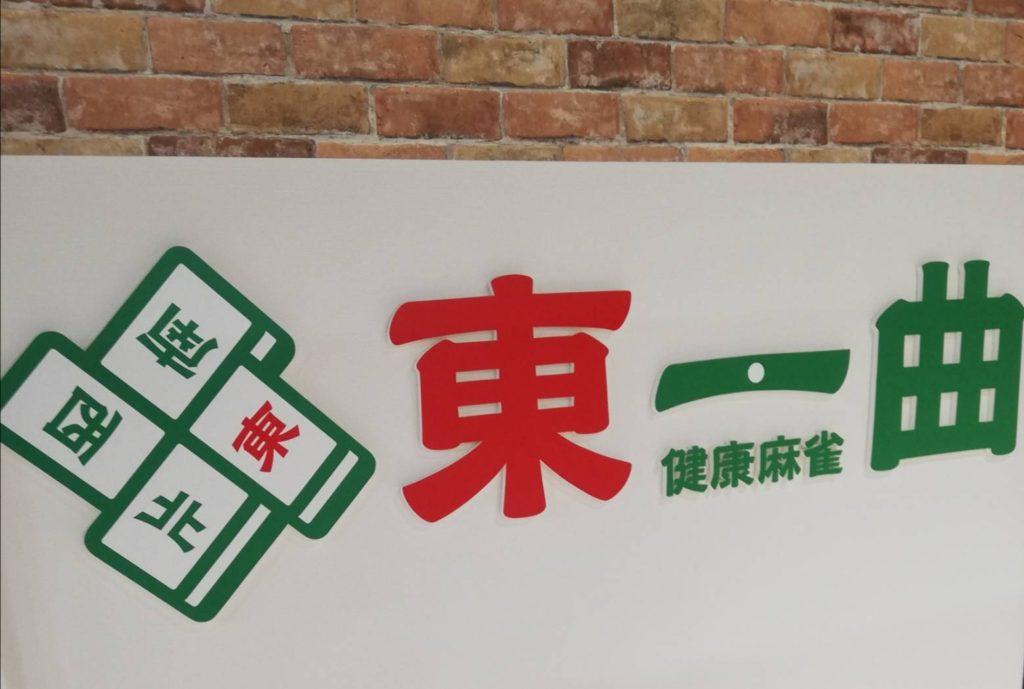 東一曲ダイエー松戸西口店閉店