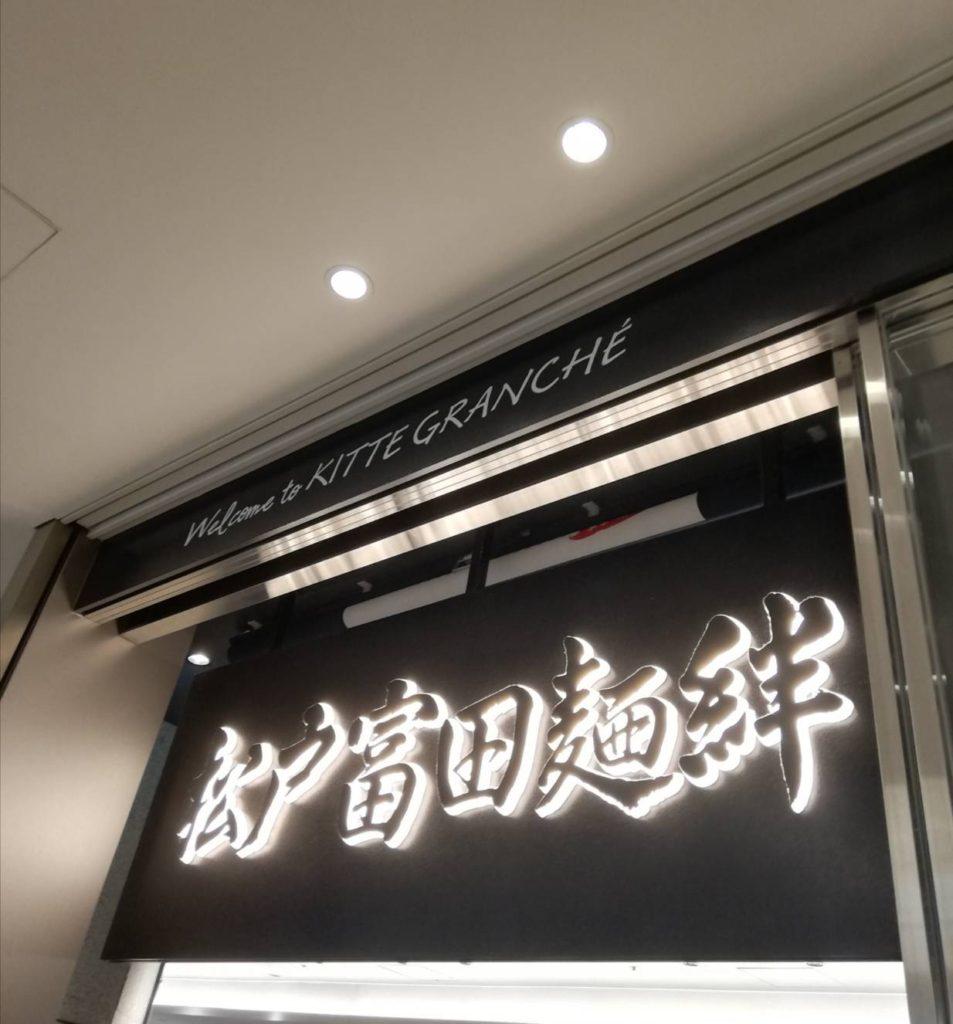 松戸富田麺絆行列待ち時間