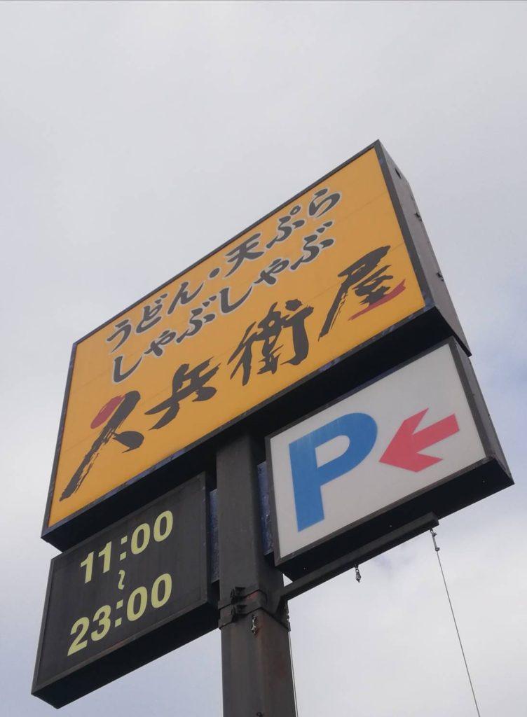 天ぷら食べ放題久兵衛屋五香