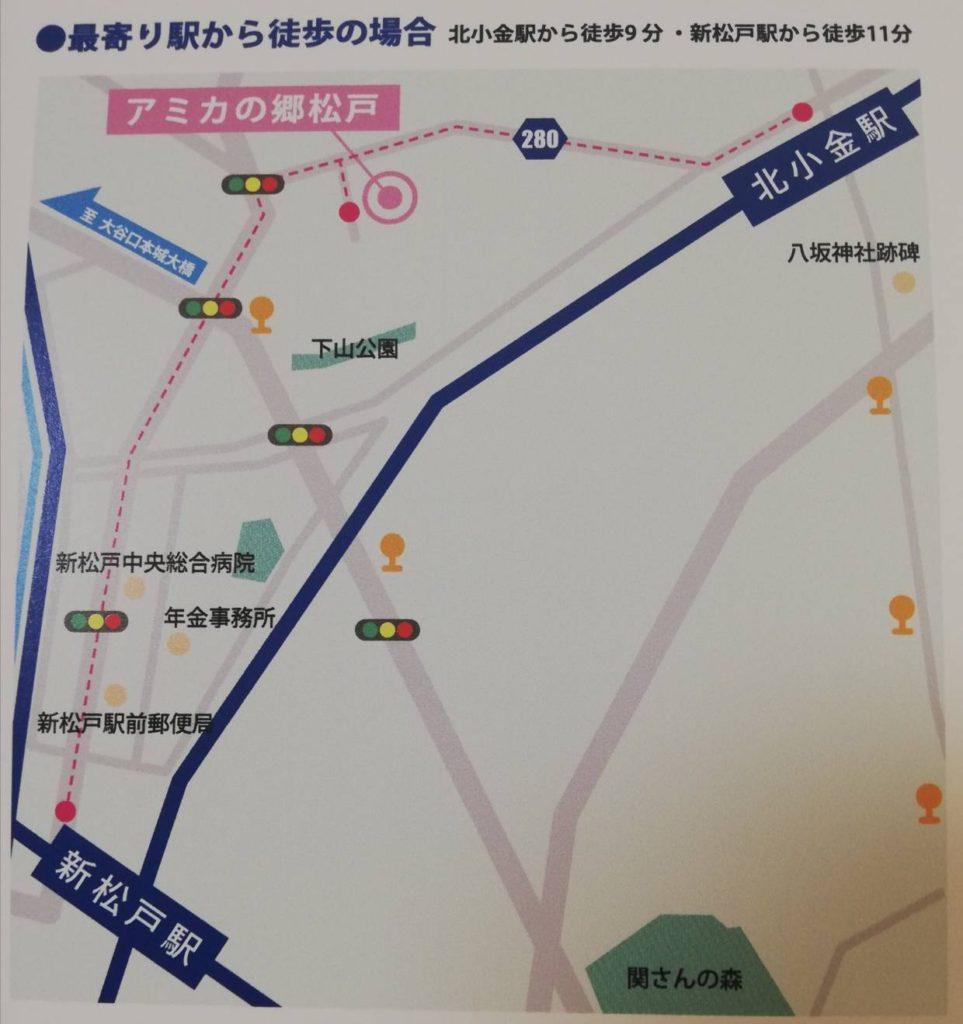 アミカの郷松戸アクセス地図