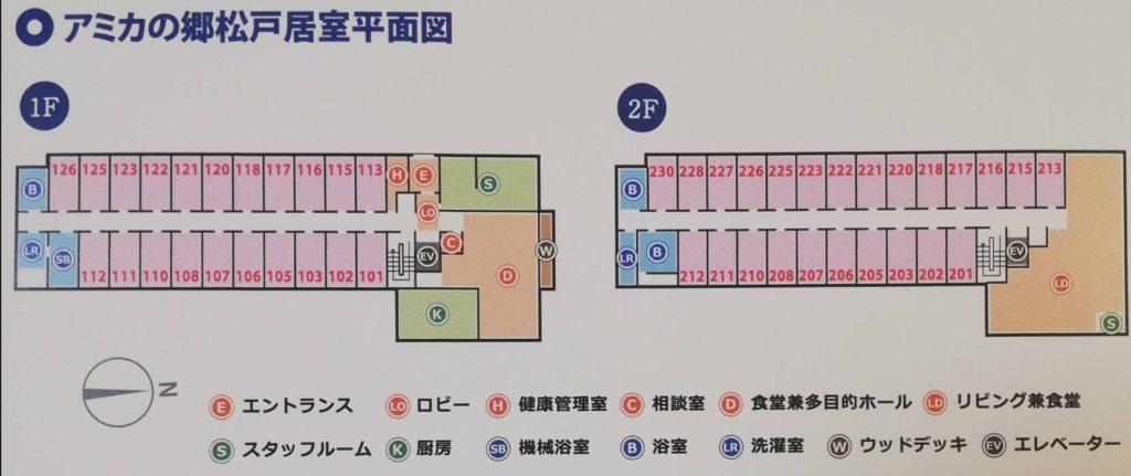 アミカの郷松戸居室平面図