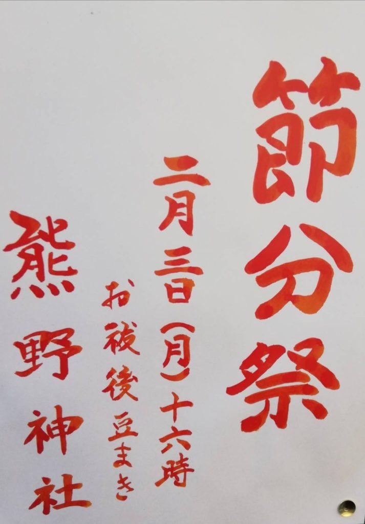 熊野神社節分豆まき