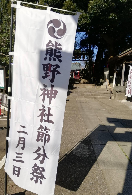 熊野神社金ヶ作節分祭豆まき