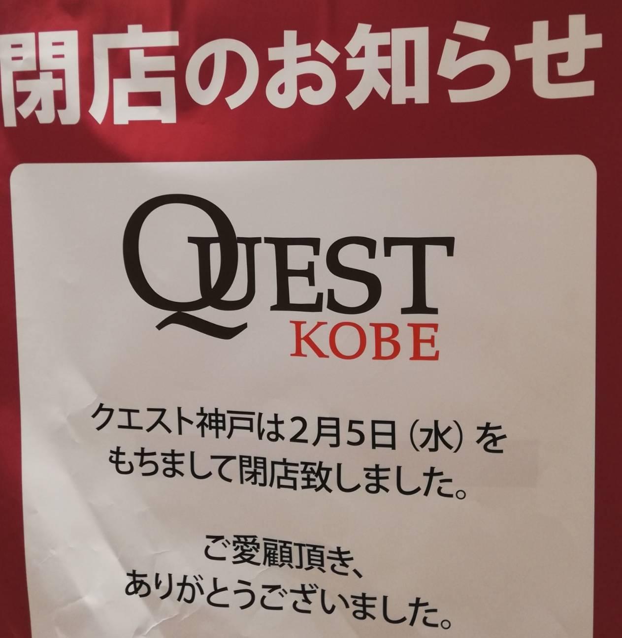 アトレ松戸クエスト神戸閉店倒産自己破産
