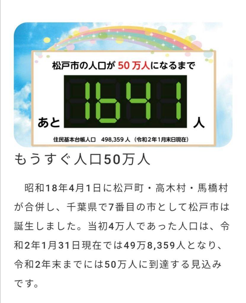 松戸市人口50万人