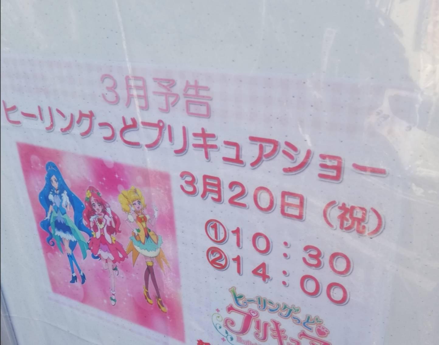 ヒーリングっどプリキュアショーハウジングプラザ松戸イベント