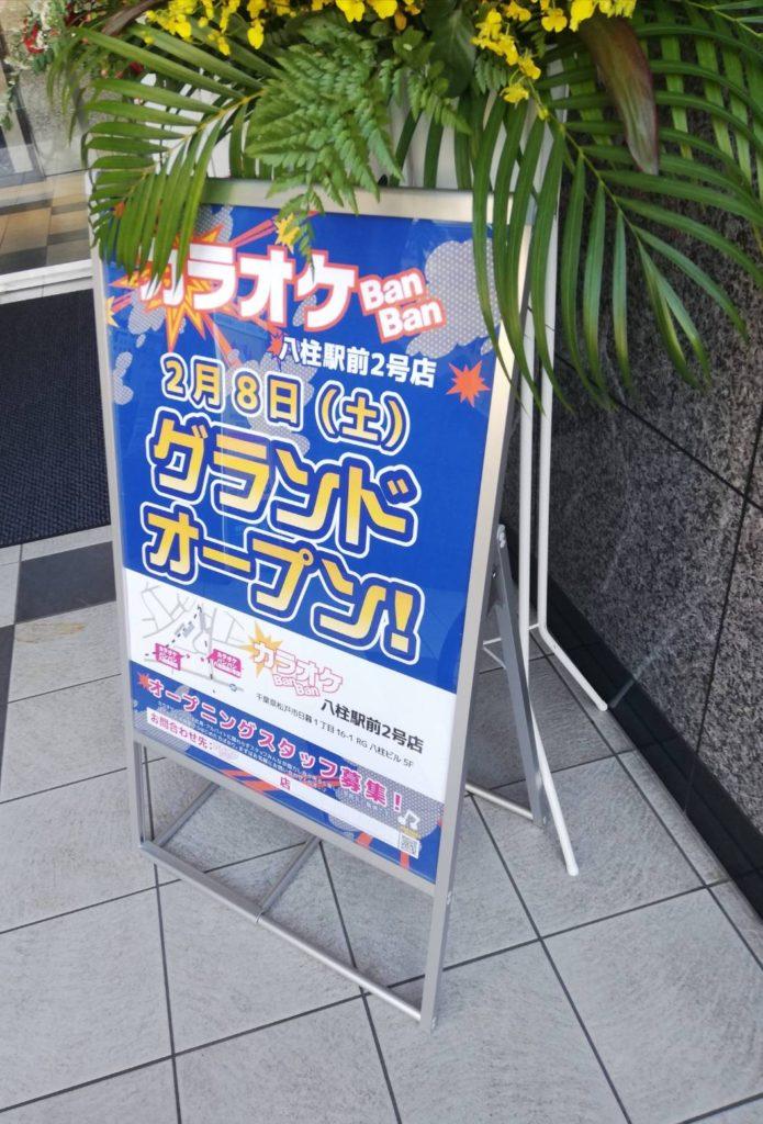 カラオケBanBan八柱駅前