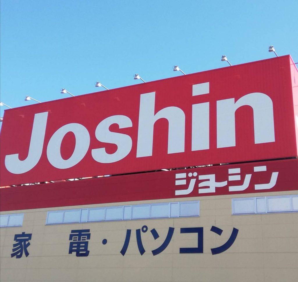 ジョーシン家電携帯松戸