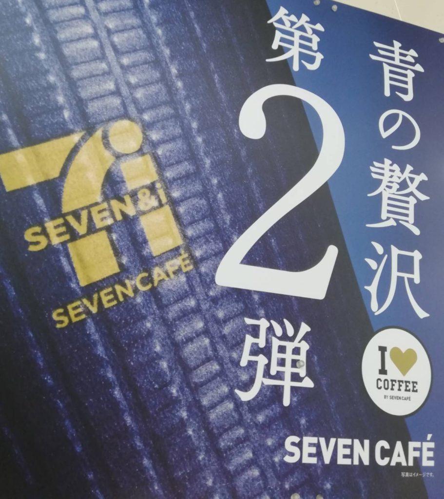 セブンカフェグァテマラコーヒー松戸限定流山野田