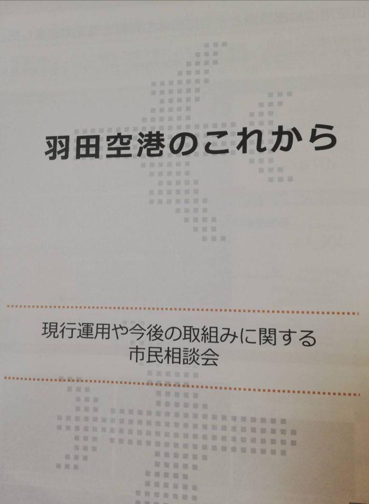 羽田空港新ルート松戸2020年3月開始