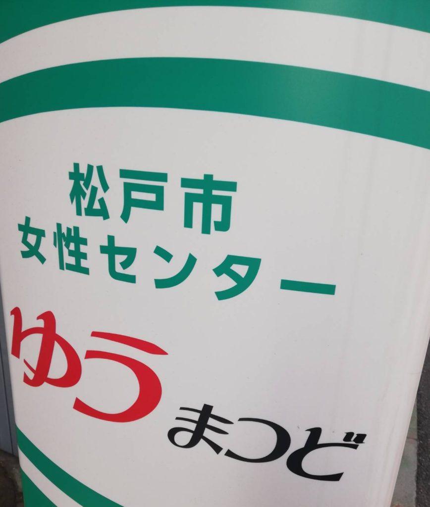 ゆうまつど松戸市女性センター
