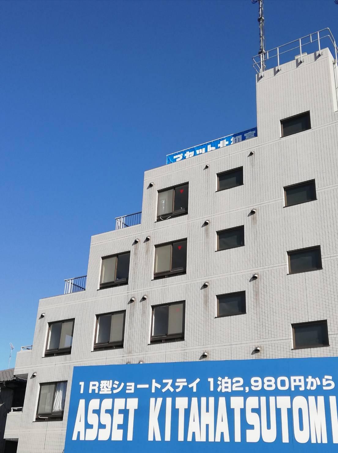 アセット北初富再開発新京成