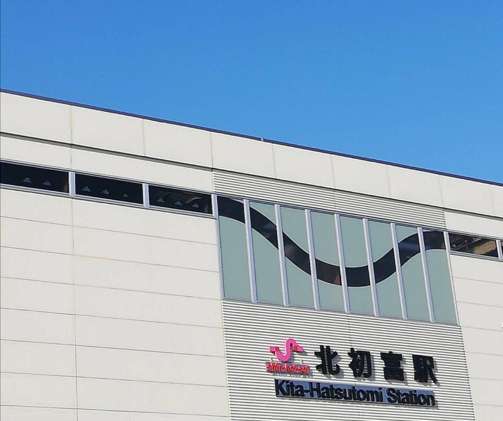 北初富駅再開発新京成高架化