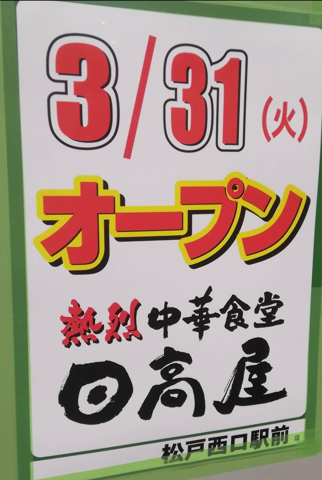 日高屋松戸西口駅前店オープン
