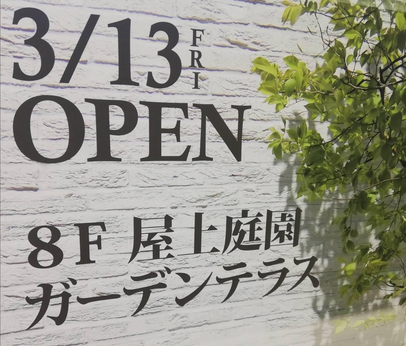 アトレ松戸8階屋上ガーデンテラス