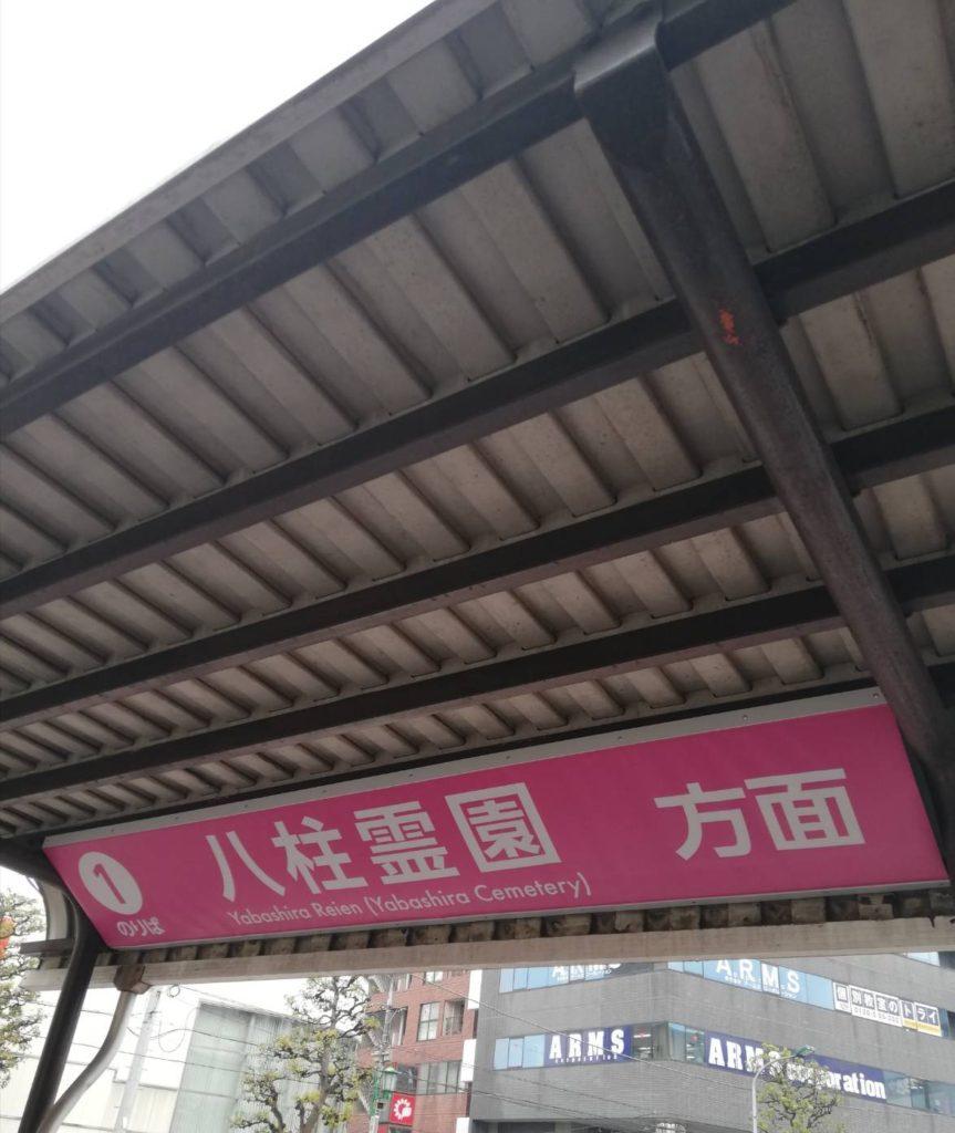 バス乗り場八柱霊園行き