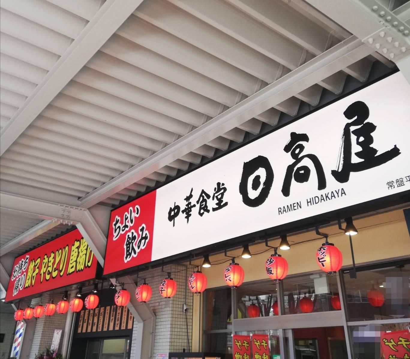 日高屋常盤平南口店リニューアルオープン