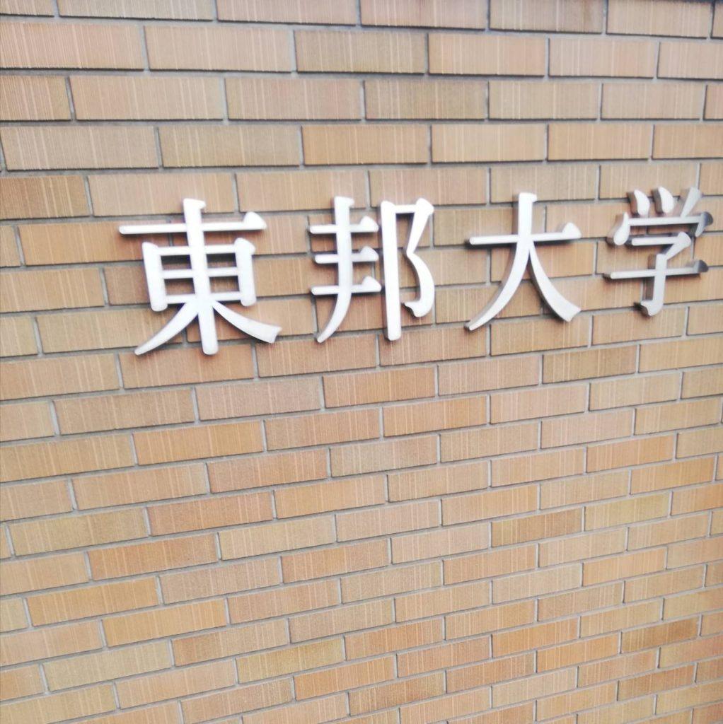 東邦大学京成大久保
