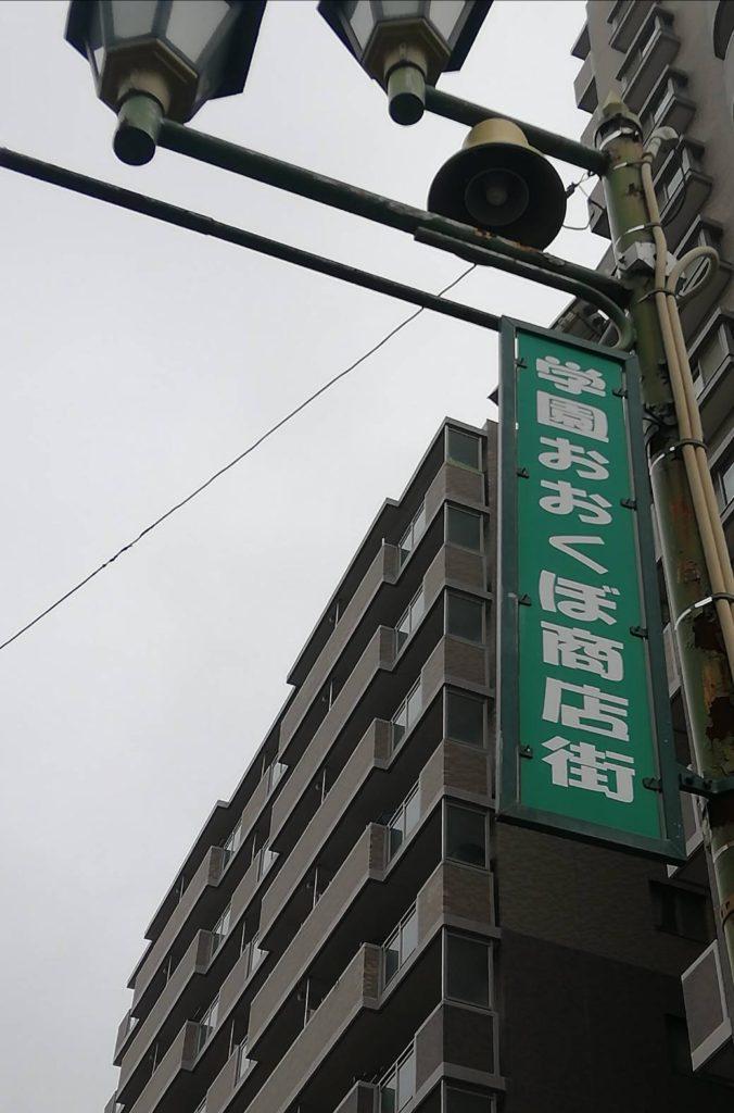 京成大久保商店街
