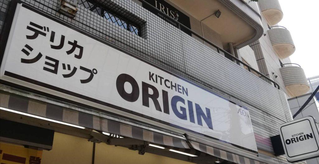 デリカショップオリジンキッチン八柱臨時休校