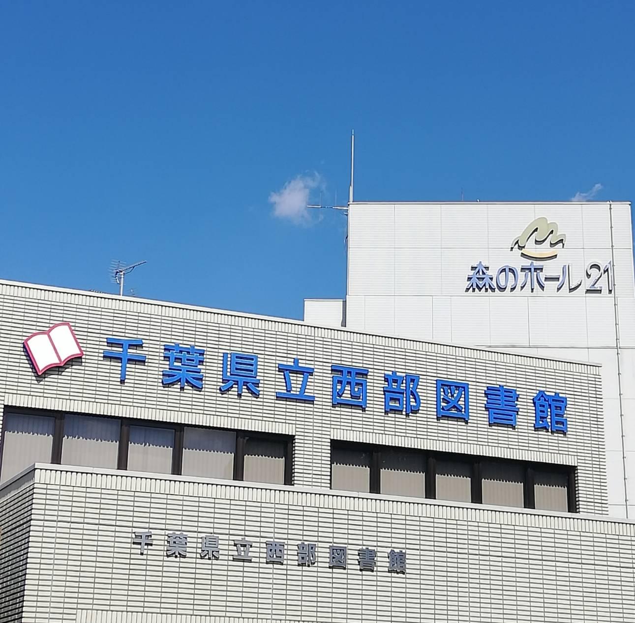 千葉県立西武図書館臨時休館