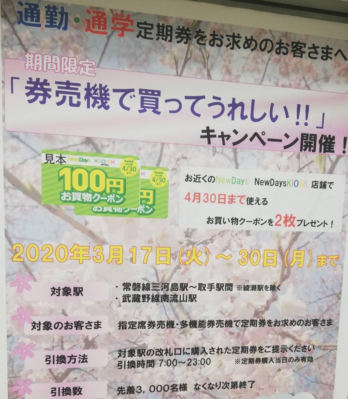 定期券売機JRキャンペーン松戸