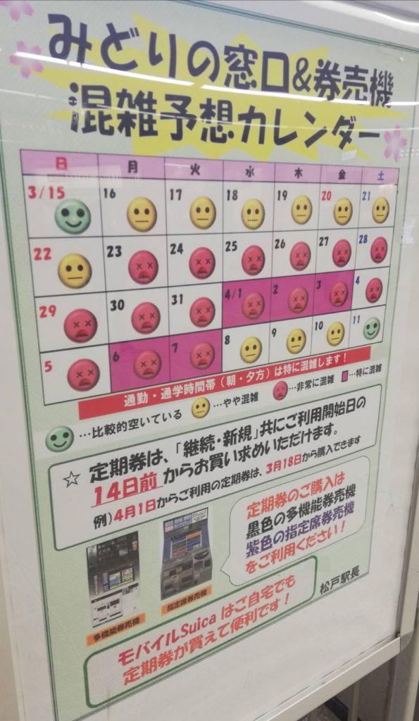 みどりの窓口券売機混雑予想松戸駅