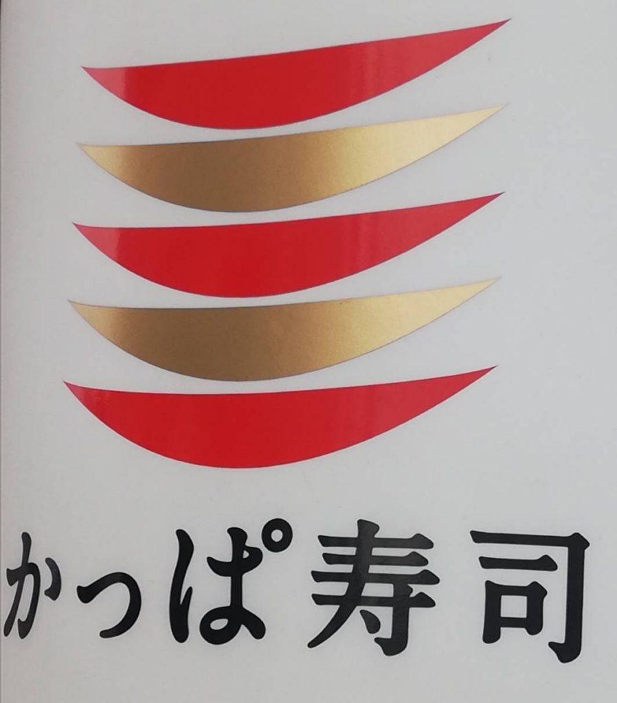 かっぱ寿司松戸店小根本
