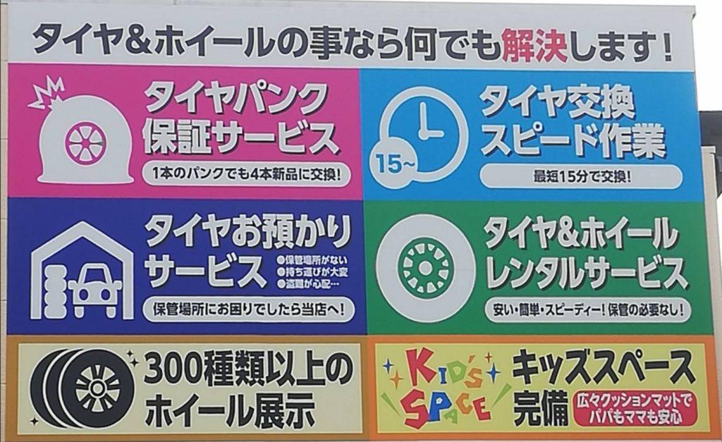 タイヤ&ホイール専門店エクスチェンジ松戸店
