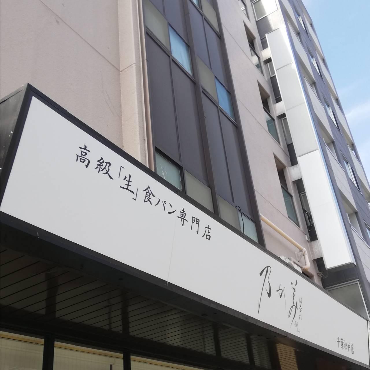 乃が美はなれ千葉松戸店高級生食パン専門店