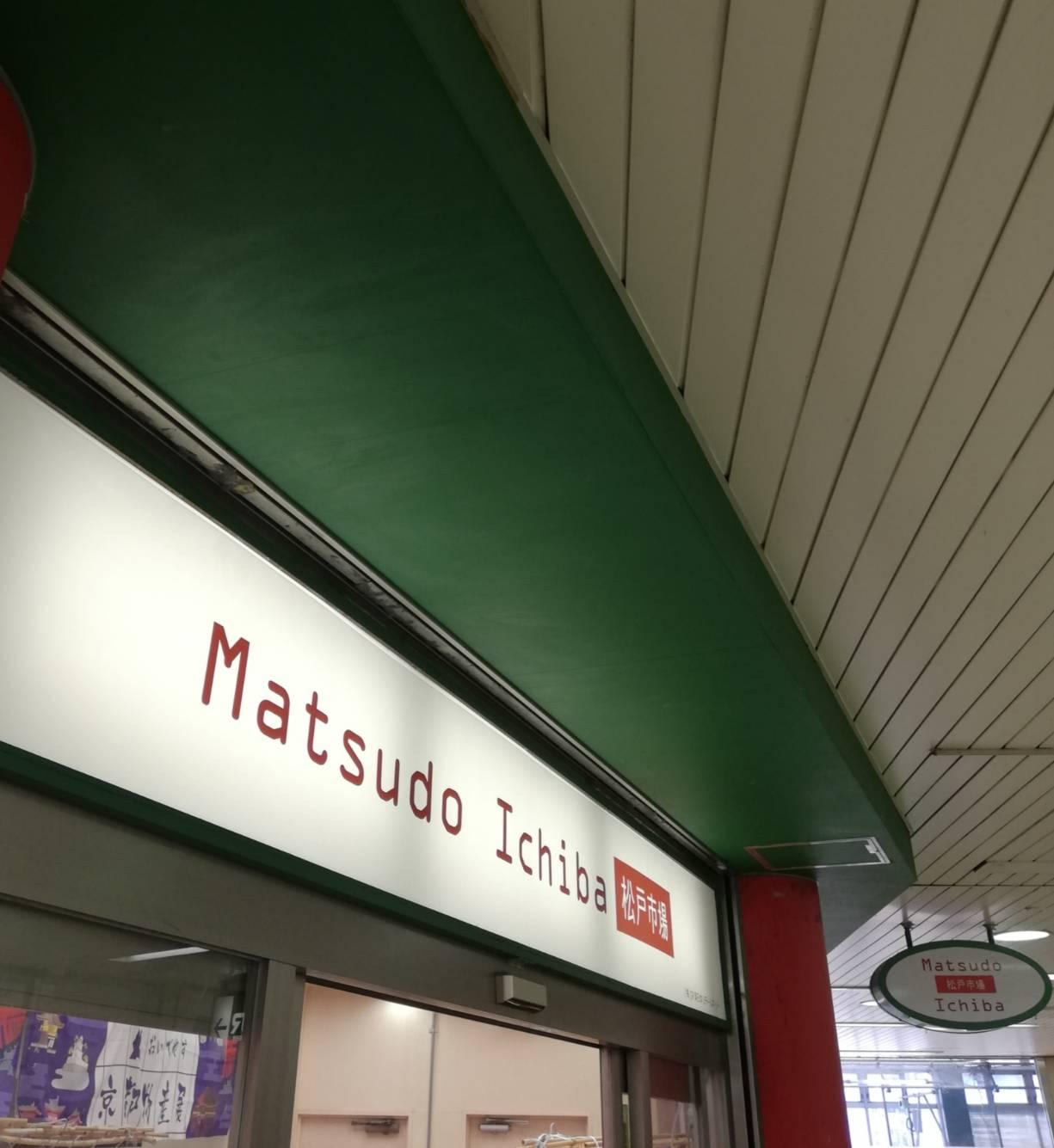 京都物産展松戸市場松戸駅