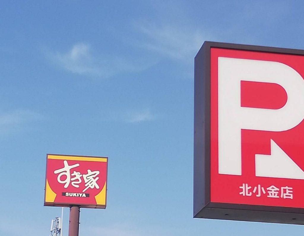 国道6号北小金すき家ガスト松屋
