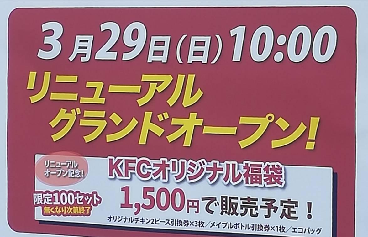 ケンタッキー東松戸店リニューアルオープン