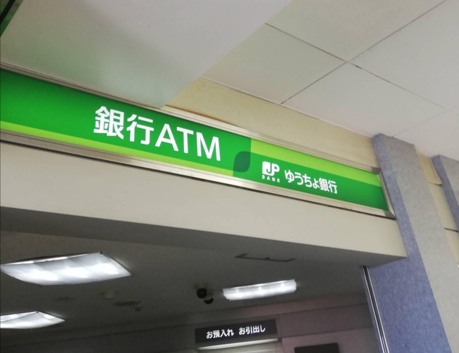 ゆうちょATM元山駅閉店近くのATM