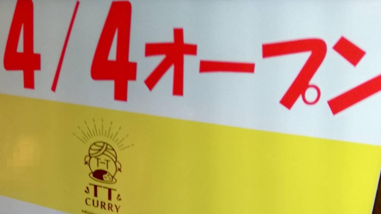 TT curryキテミテマツド10階オープン