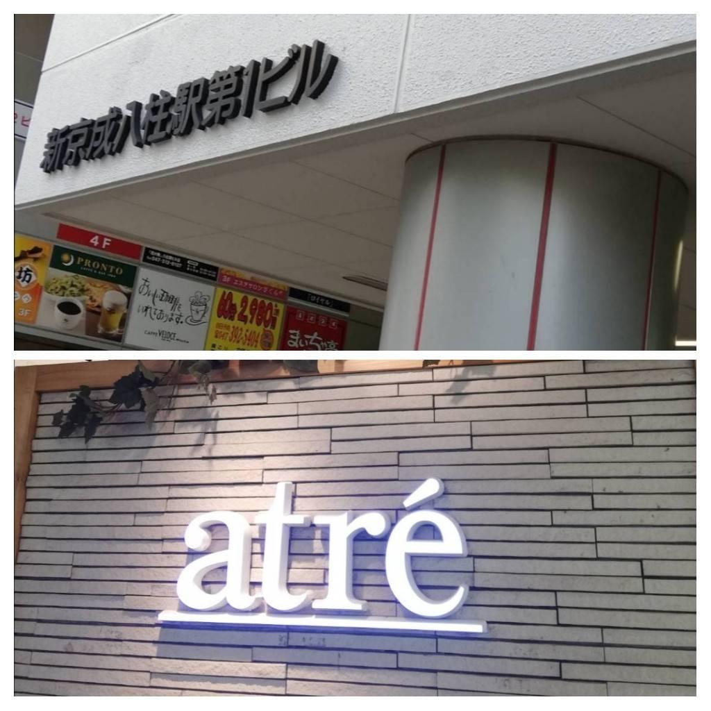 図書館返却ポスト八柱駅松戸駅アトレ