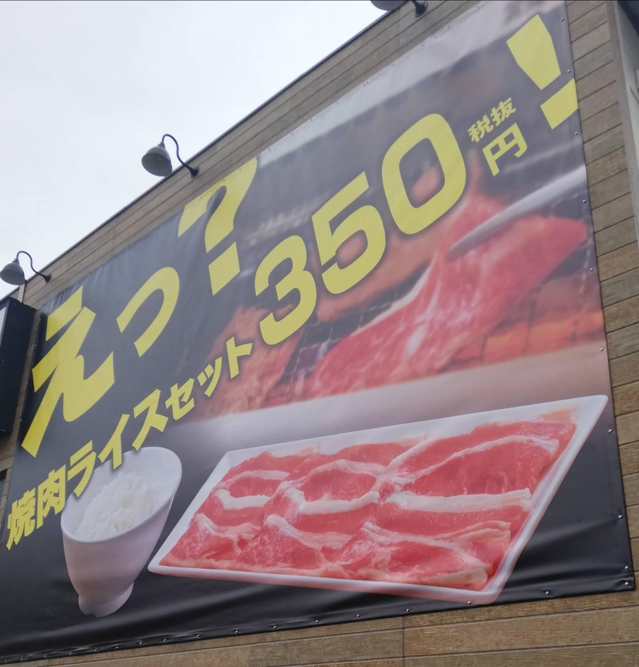 焼肉ライク松戸南花島店メニュー