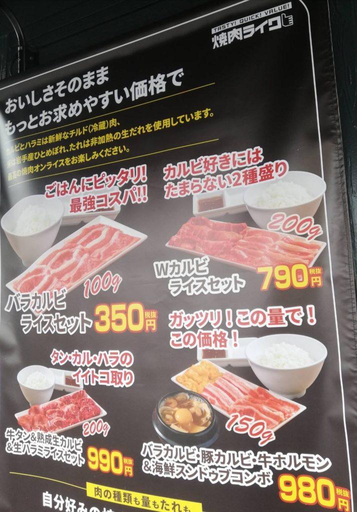 メニュー350円焼肉
