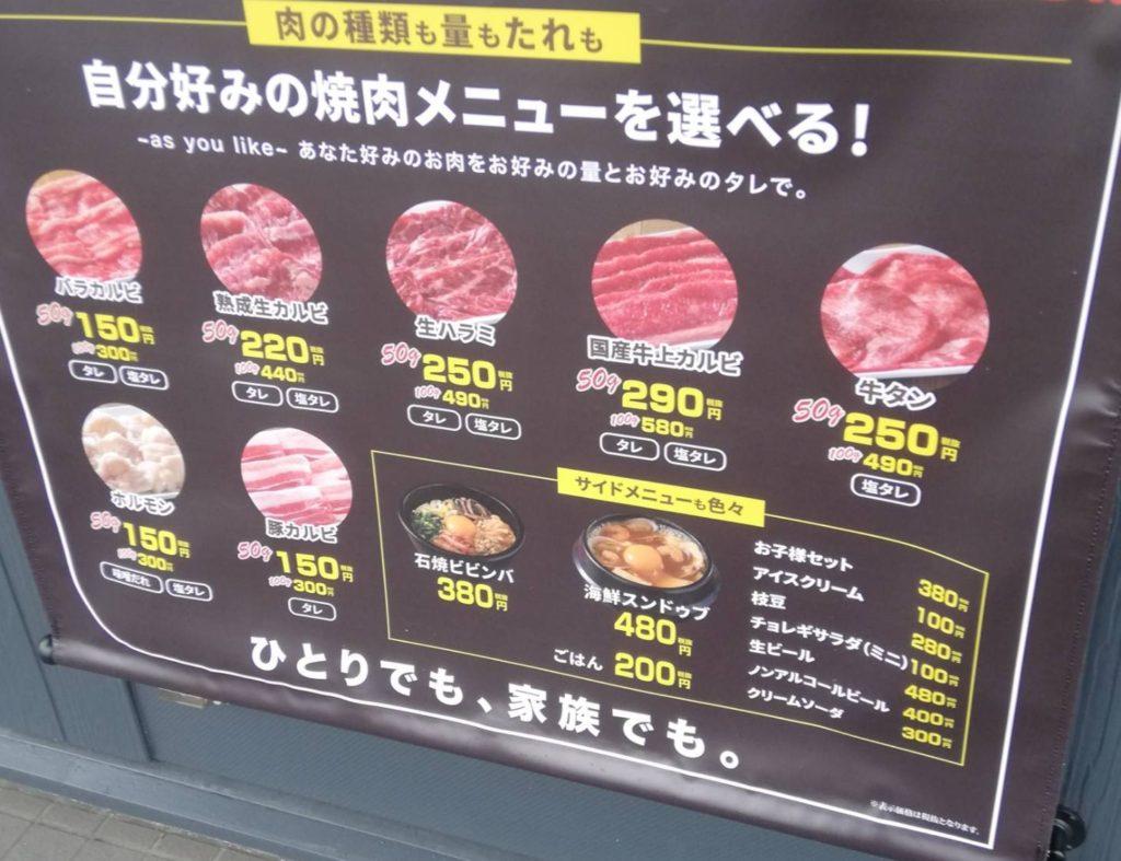 1人焼肉ライク松戸南花島店