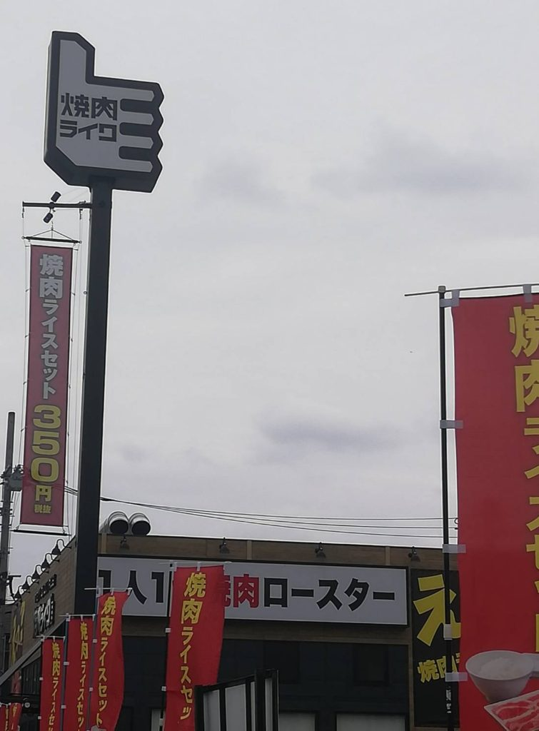 焼肉ライスセット350円