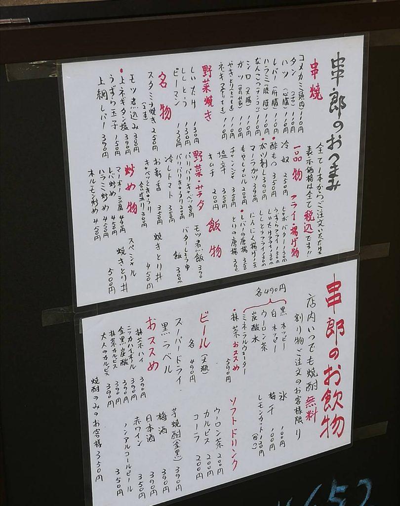 串郎五香店メニュー焼酎焼き鳥
