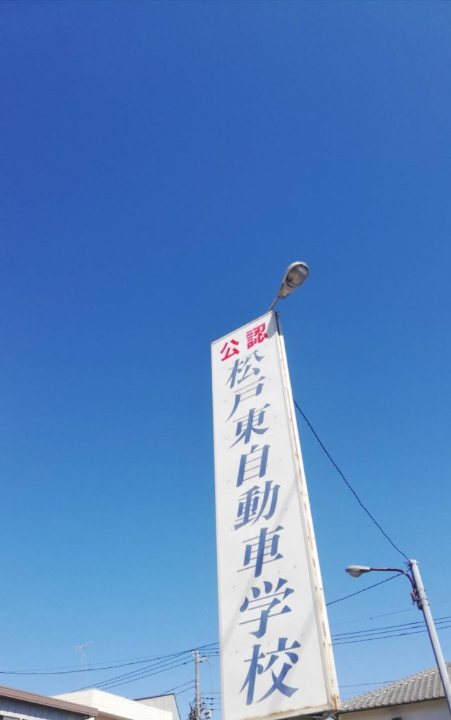 松戸東自動車学校五香