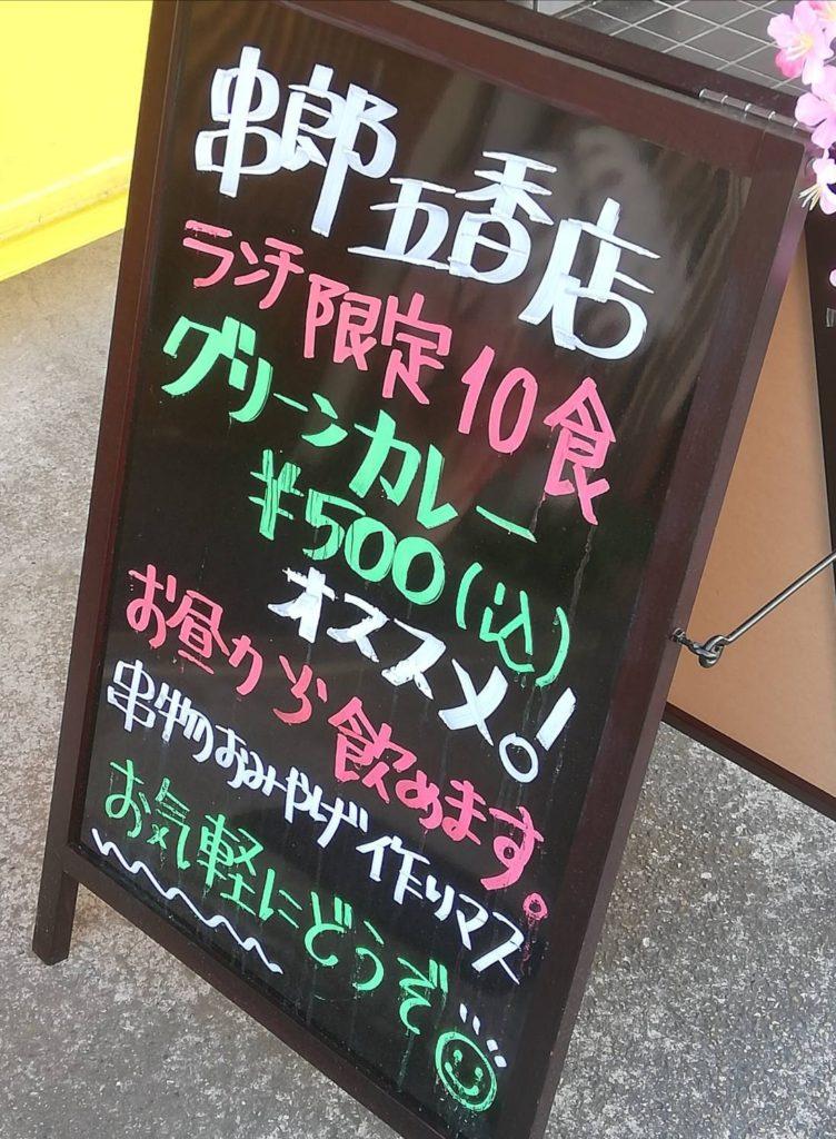 串郎五香店ランチグリーンカレー500円