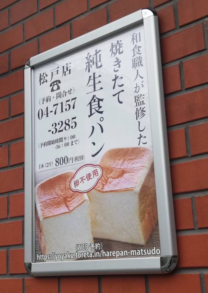 ハレパン電話予約松戸店