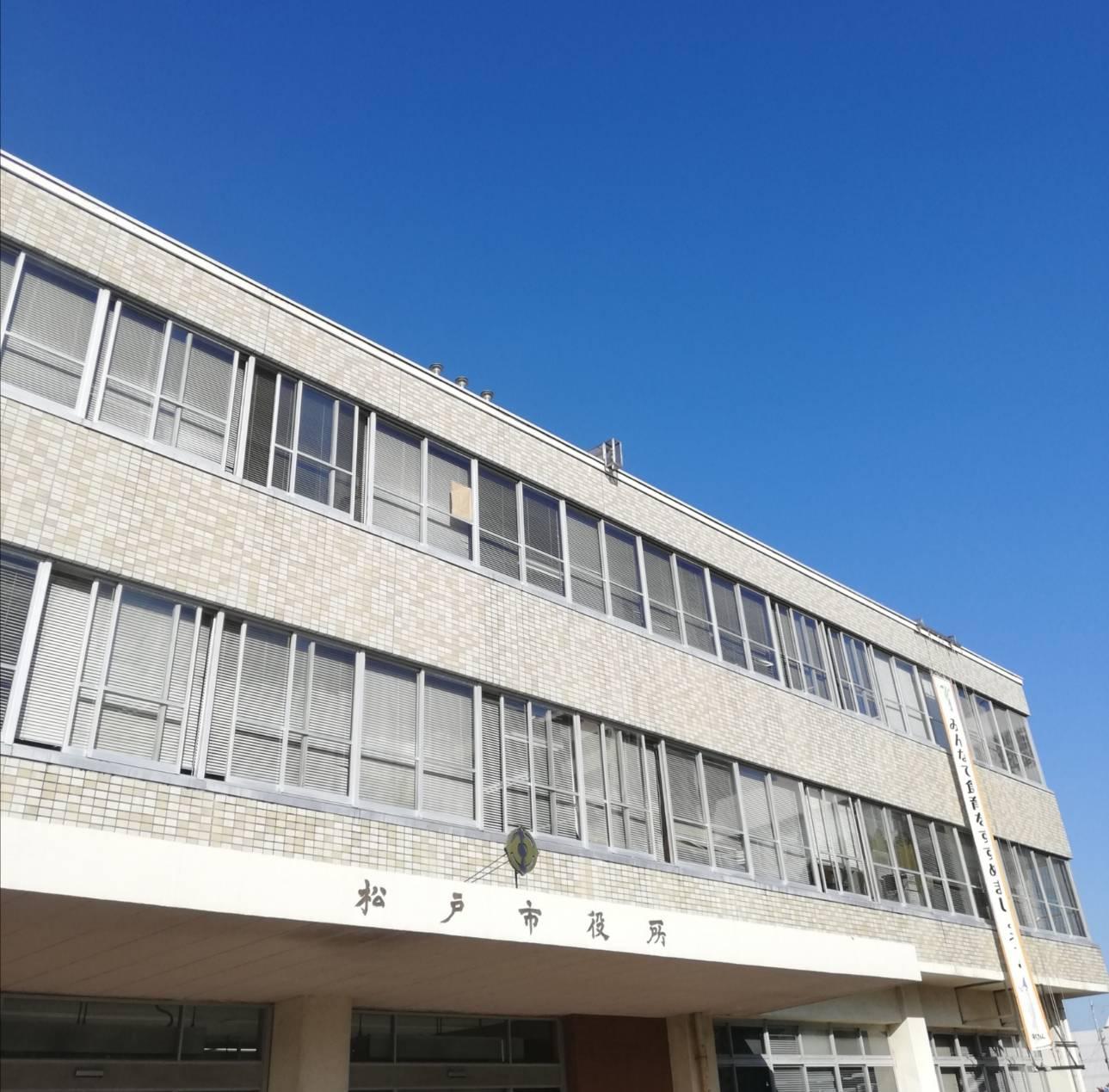 松戸市役所新型コロナ専用ダイヤル