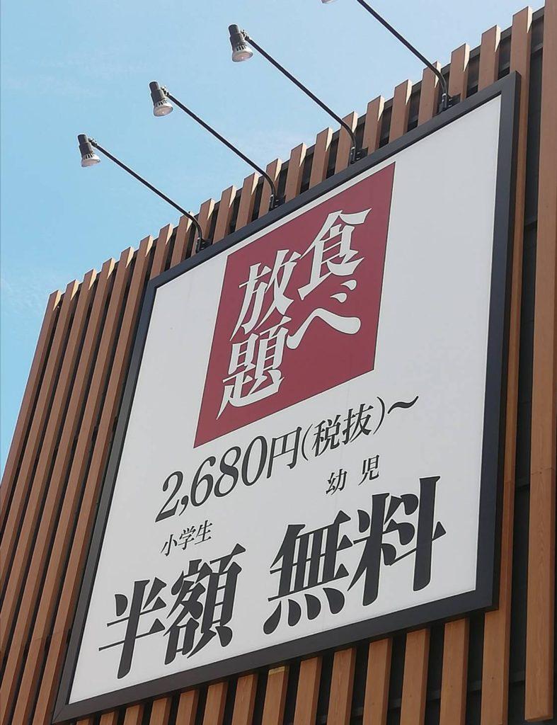 焼肉きんぐ松戸五香店食べ放題