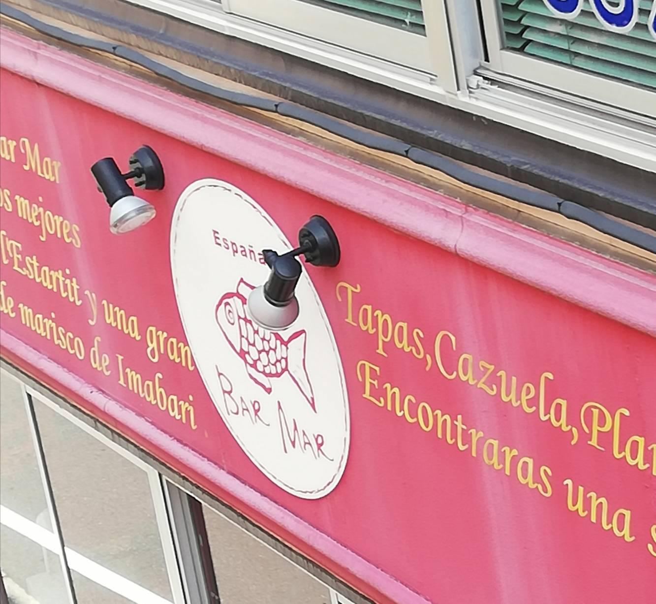 バルマル・エスパーニャ松戸店閉店印度亭